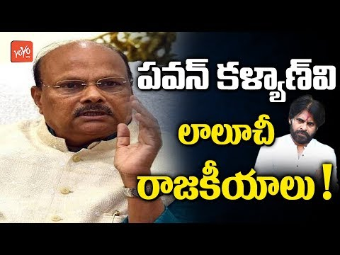 AP Finance Minister Yanamala Comments on Pawan Kalyan about 2019 Elections | Jagan | YOYO TV Channel