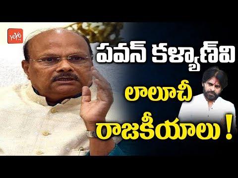 AP Finance Minister Yanamala Comments on Pawan Kalyan about 2019 Elections | Jagan | YOYO TV Channel