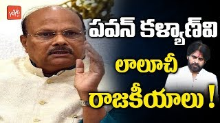 AP Finance Minister Yanamala Comments on Pawan Kalyan about 2019 Elections | Jagan