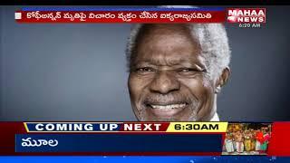 Former UN Secretary General Kofi Annan Is No More