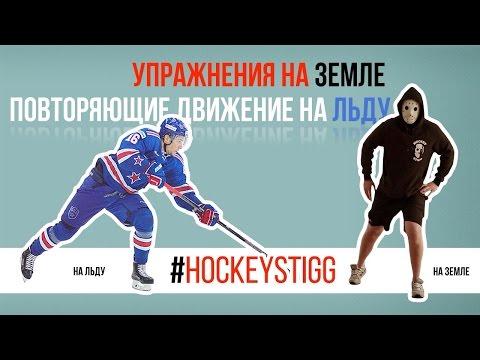 Упражнения вне льда повторяющие движение хоккеиста.