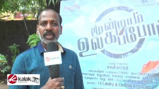 Moondram Ulaga Por Movie Team Interview