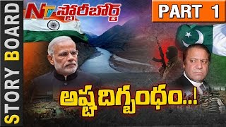 indias-attempts-to-isolate-pakistan-storyboard-part-1-ntv