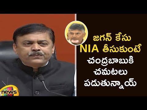 GVL Narsimha Questions AP CM Over NIA Investigation on YS Jagan Airport Incident   Mango News