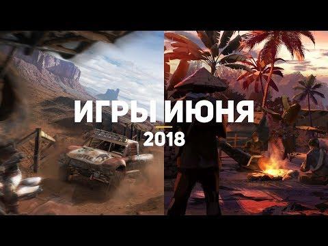 10 самых ожидаемых игр июня 2018