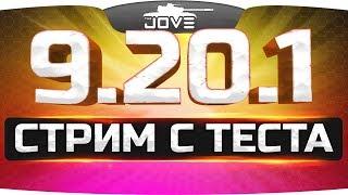 Общий Тест Патча 9.20.1 ● Ап премов и танков + Новые ЛБЗ