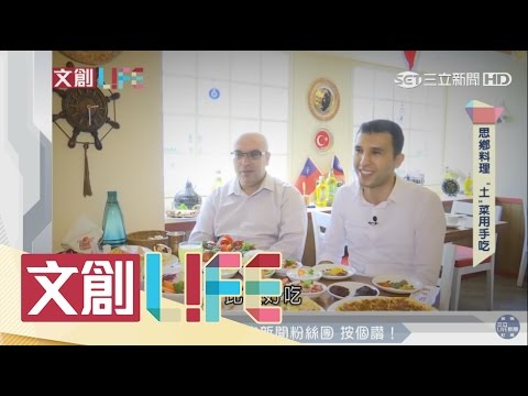 【TVBS-NEWS】Taiwan-is-my-home---Turkey-food-feast