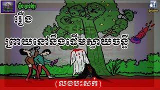 រឿងព្រេងខ្មែរ-រឿងព្រាយនៅនឹងដើមស្វាយចន្ទី|Khmer Legend-A monster who lived in cashew nut tree