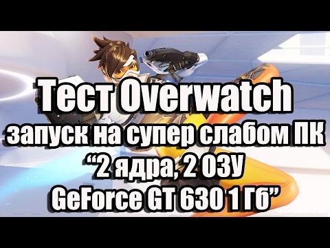 Тест Overwatch запуск на супер слабом ПК (2 ядра, 2 ОЗУ, GeForce GT 630 1 Гб)