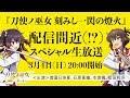 『刀使ノ巫女 刻みし一閃の燈火』配信間近(!?)スペシャル生放送