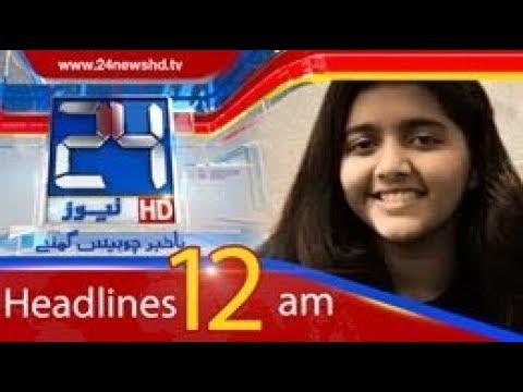 News Headlines | 12:00 AM | 20 May 2018 | 24 News HD