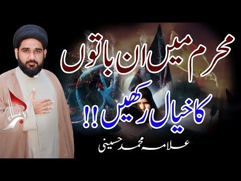 Ahtram-E-Muharram !! | Allama Mohammad Hussaini | 4K