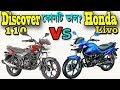 Bajaj Discover 110 vs Honda Livo  Bike Comparison and Price in Bangladesh