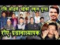 Nepal Idol का Ravi Oad ले पढेको स्कुल पुग्दा यस्तो सम्म देखियो, धरधरी रोए प्रधानाध्यापक