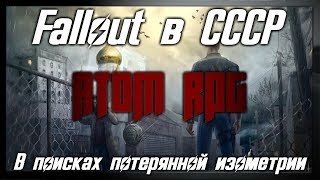 Обзор игры ATOM RPG: Post-Apocalyptic Indie Game. Fallout в СССР. [ВППИ #4]