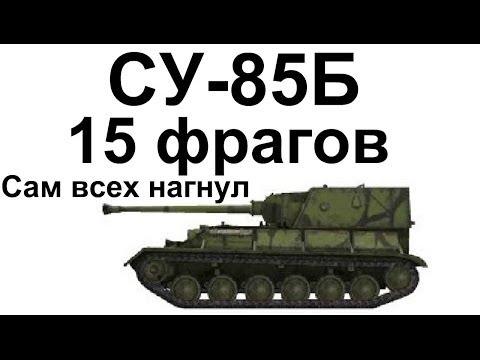 СУ-85Б. 15 фрагов. Рекорд WOT в рандоме. Нагнул всех сам.