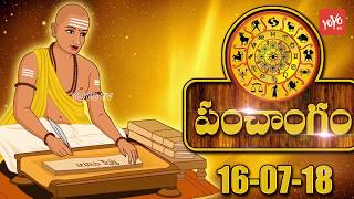ఈ రోజు పంచాంగం | Today Panchangam in Telugu | July 16th 2018 | #Panchangam