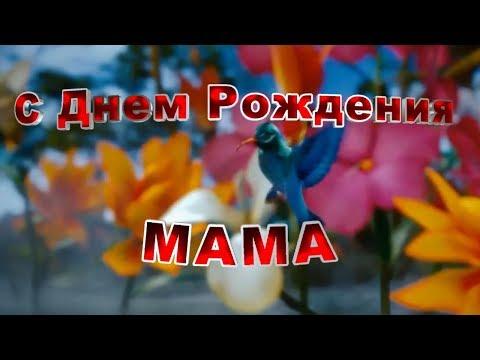 Музыкальное поздравление с днем рождения от мамы дочери