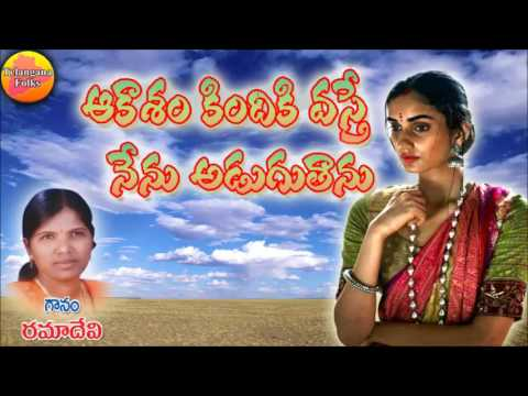 Aakasham Kindiki Vaste | Ramadevi's Folk Songs | Janapada Songs Telugu | Telangana Folk Songs