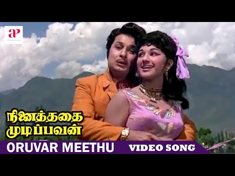 Ninaithathai Mudippavan-  Oruvar Meethu Song video