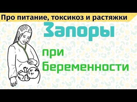 5 дней запора при беременности