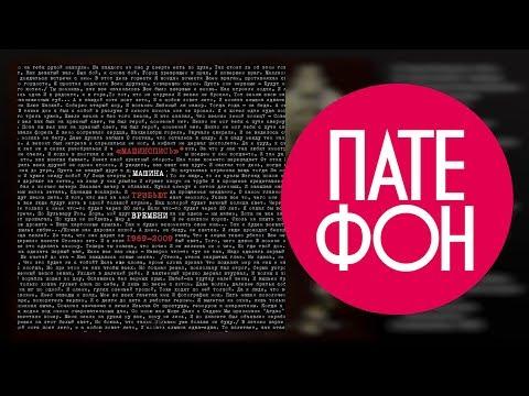"""Машинопись - Песни """"Машины времени"""" CD1 (Весь альбом) 2009 / FULL HD"""