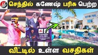 செந்தில் கணேஷ் பரிசு பெற்ற வீட்டில் உள்ள வசதிகள் | Tamil Cinema | Kollywood News | Cinema Seithigal
