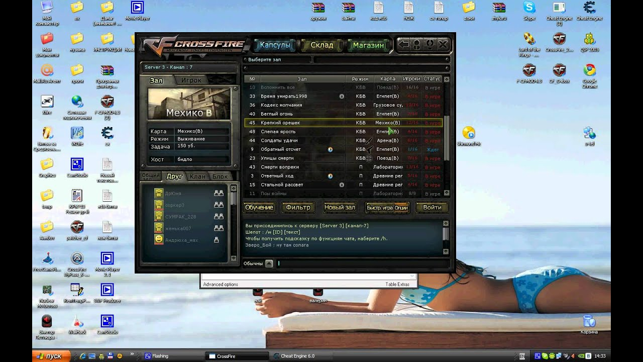 Уроки для cheat engine 6 3 27 фотография