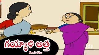 గయ్యాళి అత్త || Gayyali Atha || తెలుగు కథలు || Moral&Comedy Stories For Kids