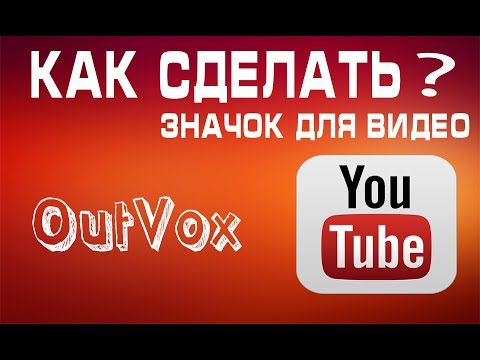 Как поставить свой значок для видео в YouTube arkwars.ru