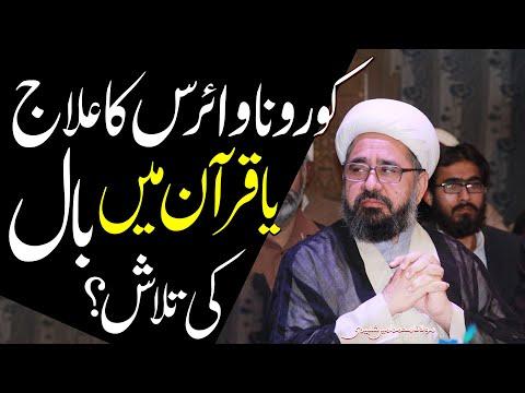 Iss Virus Ka Ilaaj Ya Qura'an Myn Baal Ki Talaash | Maulana Muhammad Amin Shaheedi | 4K