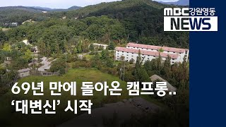 R)반환 캠프롱..'대변신' 시작