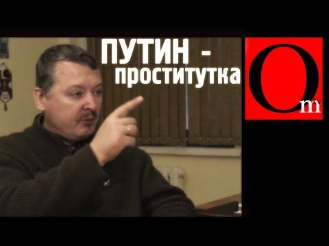 Путин - проститутка, терпила и бомж, надевший бабочку(И.Гиркин)