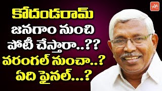 Telangana Jana Samithi Chief Prof Kodandaram to Contest From Jangaon or Warangal.?