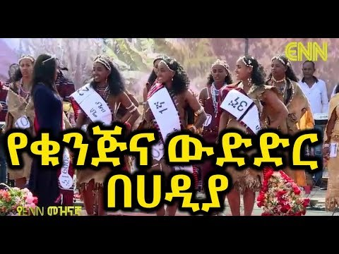 ENN Sunday Entertainment የእሁድ መዝናኛ: የቁንጅና ውድድር በሀዲያ