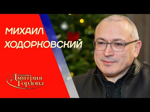Ходорковский. Бандит Путин, Кучма с ножом, тюрьма, заговор олигархов, Навальный. В гостях у Гордона