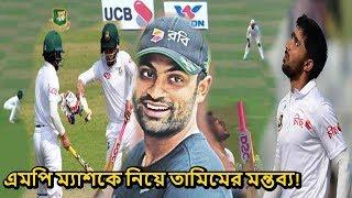 মুমিনুলের পারফরম্যান্সে অবাক তামিম খুশি হয়ে একি বললেন আপনি অবাক হবেন | Bangladesh cricket news 2018
