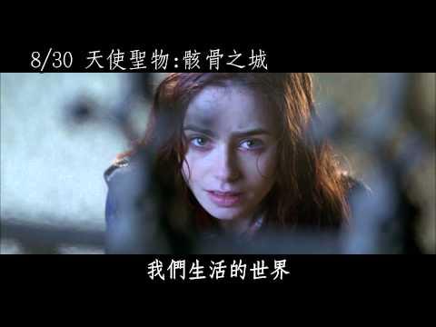 天使聖物:骸骨之城 - 幕後世界60秒