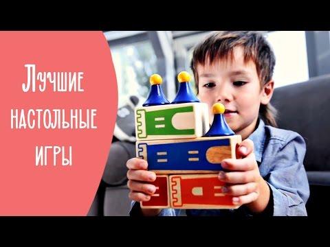 Лучшие настольные игры для детей | Family Is...