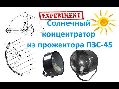 Солнечный концентратор из прожектора ПЗС 45