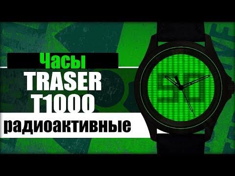 Запрещенные радиоактивные часы. TRASER T1000