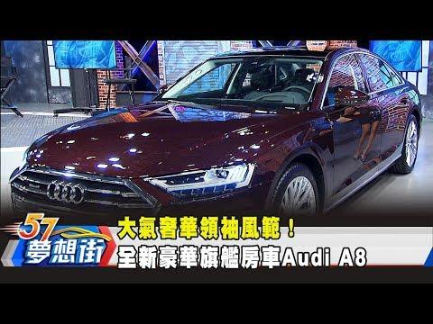 台灣-57夢想街 預約你的夢想-20191212 大氣奢華領袖風範! 全新豪華旗艦房車Audi A8