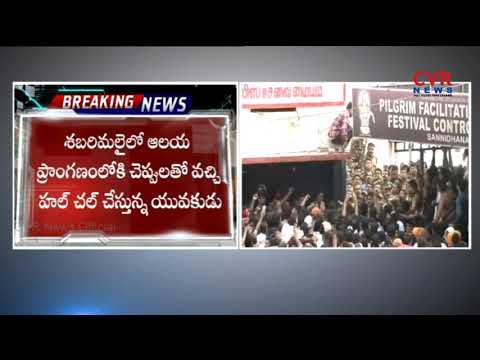 Tension at Sabarimala | Man enter into Sabarimala temple with Cheppal | CVR News
