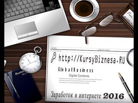 Заработок в интернете 2016