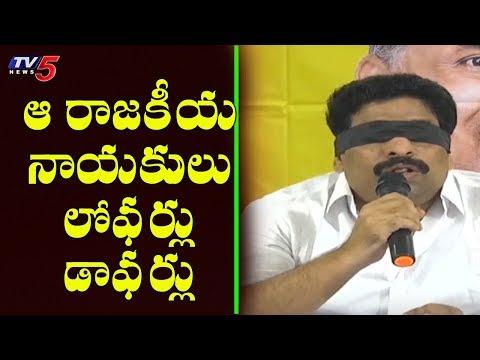 ఆ రాజకీయా నాయకులు లోఫర్లు డాఫర్లు | Buddha Venkanna Fires on BJP, YSRCP Leaders | TV5 News