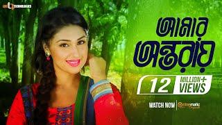 Amar Ontoray | RAJA 420 | Shakib Khan | Apu | Rabina Bristi | Omar Sani | Uttam Akash | NEW MOVIE