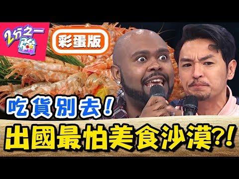 台綜-二分之一強-20190114 出國吃東西,眉角一定要知道!夢多爆料日本「這地方」竟是美食沙漠?!