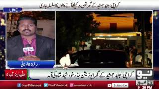 Live From Junaid Jamshaid House | Exclusive On Neo News