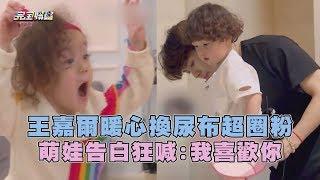 王嘉爾崩潰換尿布反圈粉 萌娃告白狂喊:我喜歡你