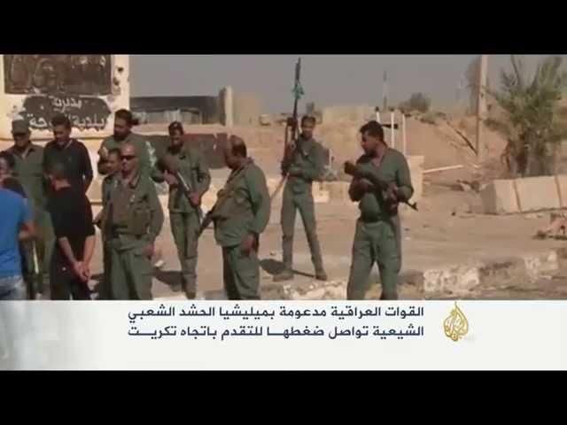 """القوات العراقية و""""الحشد""""تواصل تقدمها باتجاه تكريت"""